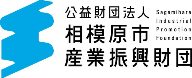(公財)相模原市産業振興財団