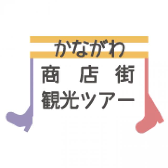 公益社団法人 商連かながわ(神奈川県商店街連合会)