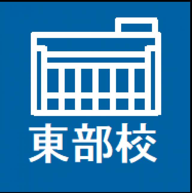 神奈川県立東部総合職業技術校